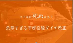 【ダイヤ改正2021年3月】宇都宮線改悪へ 最終電車で死ぬかも?一体なぜ?