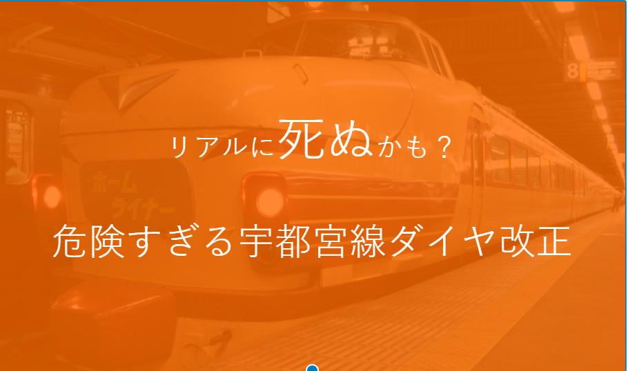 【21年3月改正】宇都宮線が大幅ダイヤ変更へ 最終電車で生死にかかわる!? 一体なぜ?