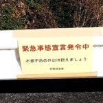 東海道線の有名撮影地で石橋自治会が自粛を要請 撮り鉄「撮影は不要不急でない」