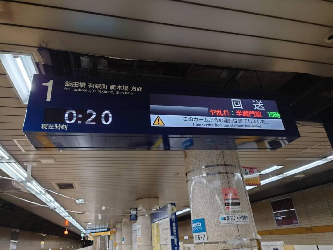 首都圏のJR・私鉄各社が実施中の終電繰り上げはダイヤ改正まで継続に