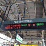 15日の仙台~いわきE657系臨時快速は運転中止に 定期の仙台ひたちも運休