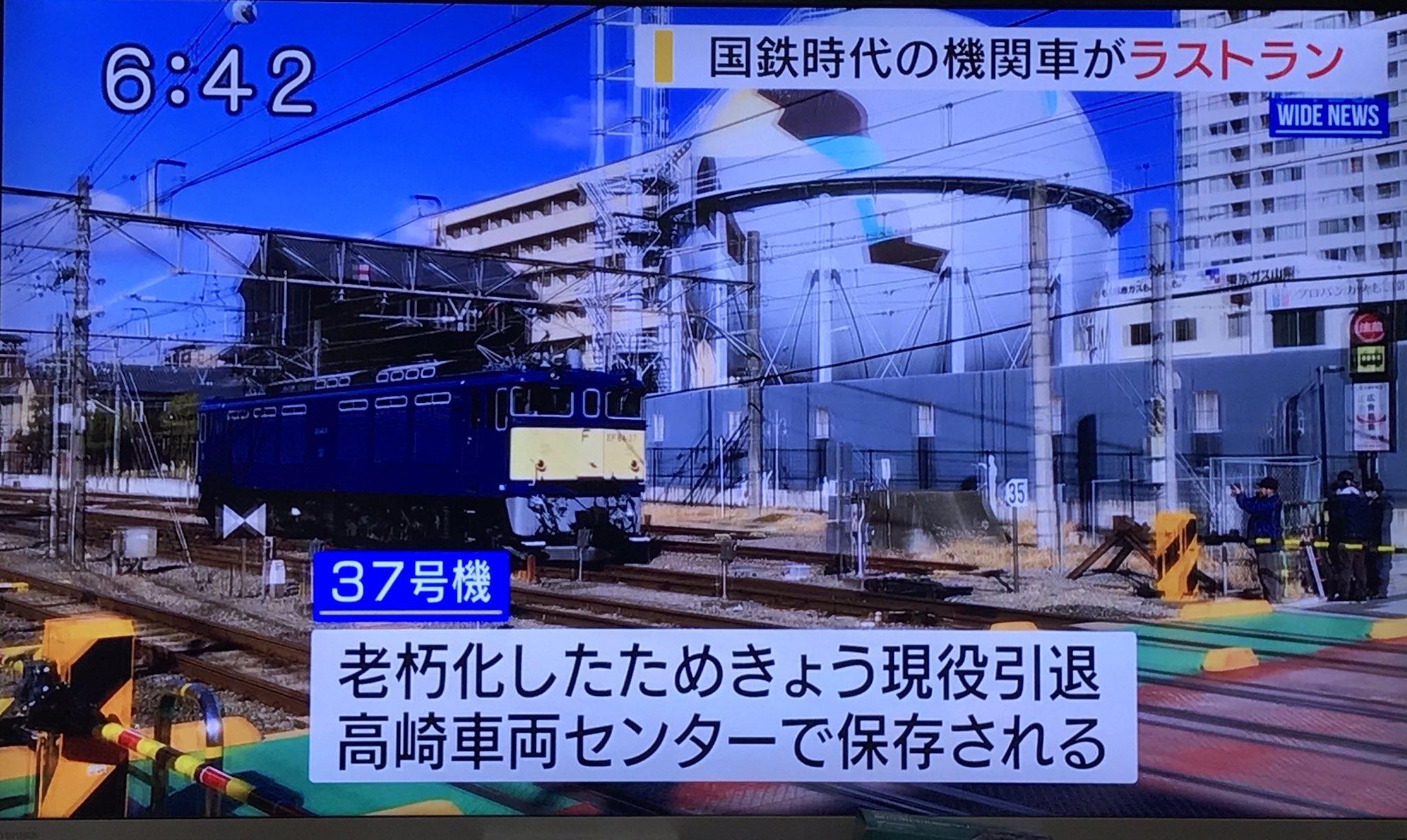 【日本テレビがデマ】 EF64-37についてJR東日本「引退の予定なし」