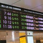 東北新幹線終日運転見合わせ 再開目処立たず復旧には数日かかる可能性も