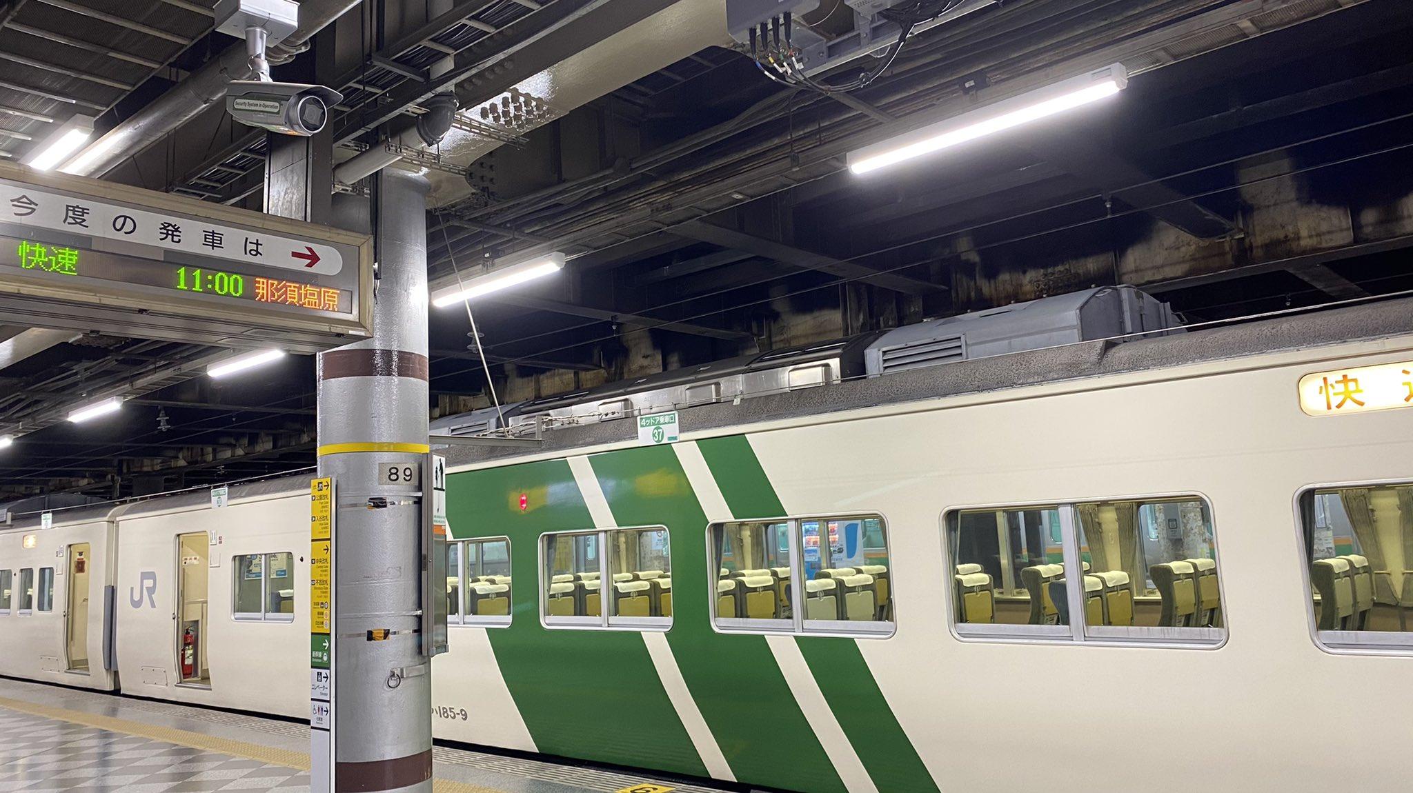 【JR東日本】185系で上野発那須塩原行の臨時快速運転 東北新幹線救済列車
