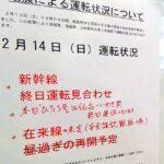 【JR東日本】仙台地区で安全確認が難航 在来線の昼頃運転再開は撤回