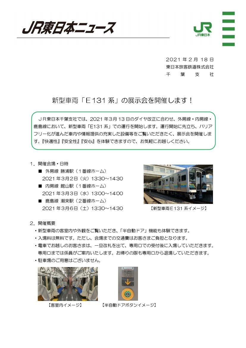 【鉄オタお断り】新型車両E131系の展示会を実施 デビュー前に乗る機会が
