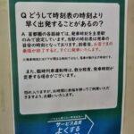 【時刻表は目安】JR東日本の早発をする理由 鉄道営業法違反では?