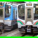 JR東日本、盛岡・一ノ関~仙台間で臨時快速(救済臨)運転 実質新幹線リレー号に