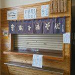【音威子府そば】日本一美味い駅そば、常盤軒(西野商店)が閉店を発表