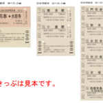 JR九州、さよなら特急有明記念きっぷ発売
