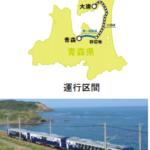 JR東日本、「あおもり Shu*Kura」運転 2021年4月17日限定