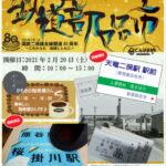 【天竜浜名湖鉄道】鉄道部品市を開催 国鉄二俣線80周年記念で 2021年2月20日~