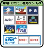 JR東日本、「メモリアル185」ピンバッジ第3弾を発売延期に 新型コロナウイルス影響