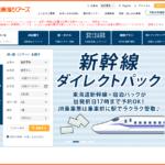 【詳細発表】JR東海ツアーズ、「ツアーズポイント」有効期限を1年間延長へ