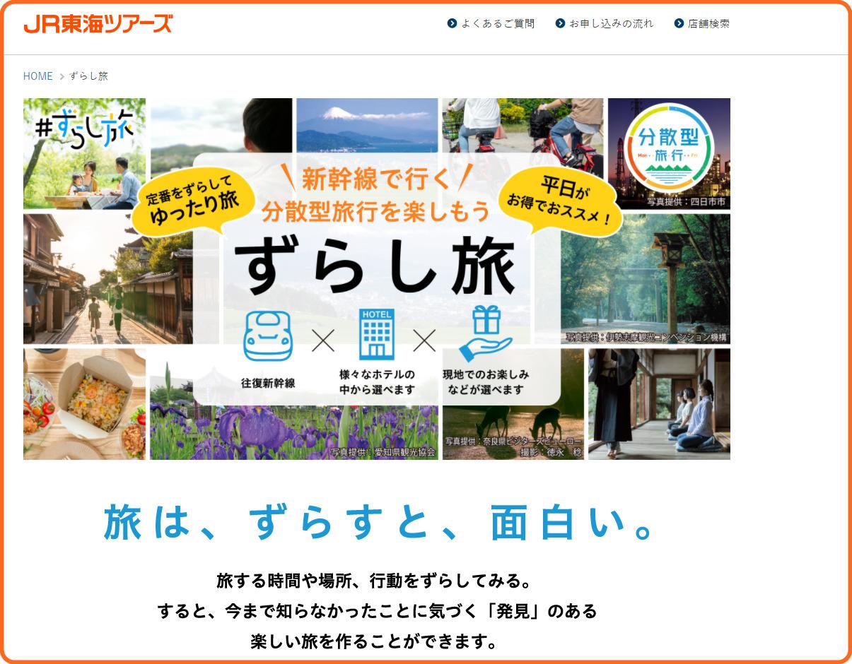 """""""のぞみグリーン車""""に『+1600円』で乗れる!? JR東海ツアーズ、旅行商品発売 4月から"""