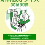JR東日本、新幹線シェアオフィス実証実験が終了 東北地震に翻弄される