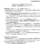 JR九州、定期券・乗車券を無手数料で払い戻しへ 新型コロナウイルス感染拡大で