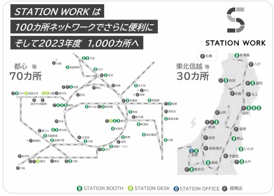 JR東日本、シェアオフィスを東京・秋田・新潟などに展開へ 2023年度までに1000カ所に拡大へ