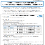 JR西日本、「J-WESTポイント特割きっぷ」を発売 こうのとり・くろしお・サンダーバード・北陸新幹線を格安で利用可能