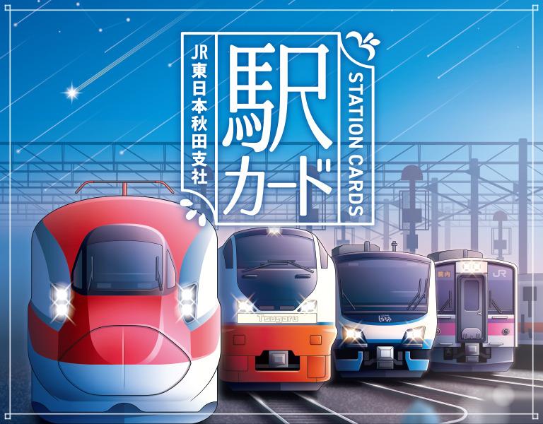 【秋田支社】「こまち」秋田~盛岡間の臨時ダイヤを発表 E653系も快速で延長