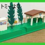 【廃版】プラレール「いなかの駅」「こせん橋」「信号場」約50年の歴史に幕