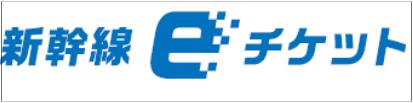 【eチケット早特14】北陸新幹線のe5489サービス30%割引 利用期間延長に