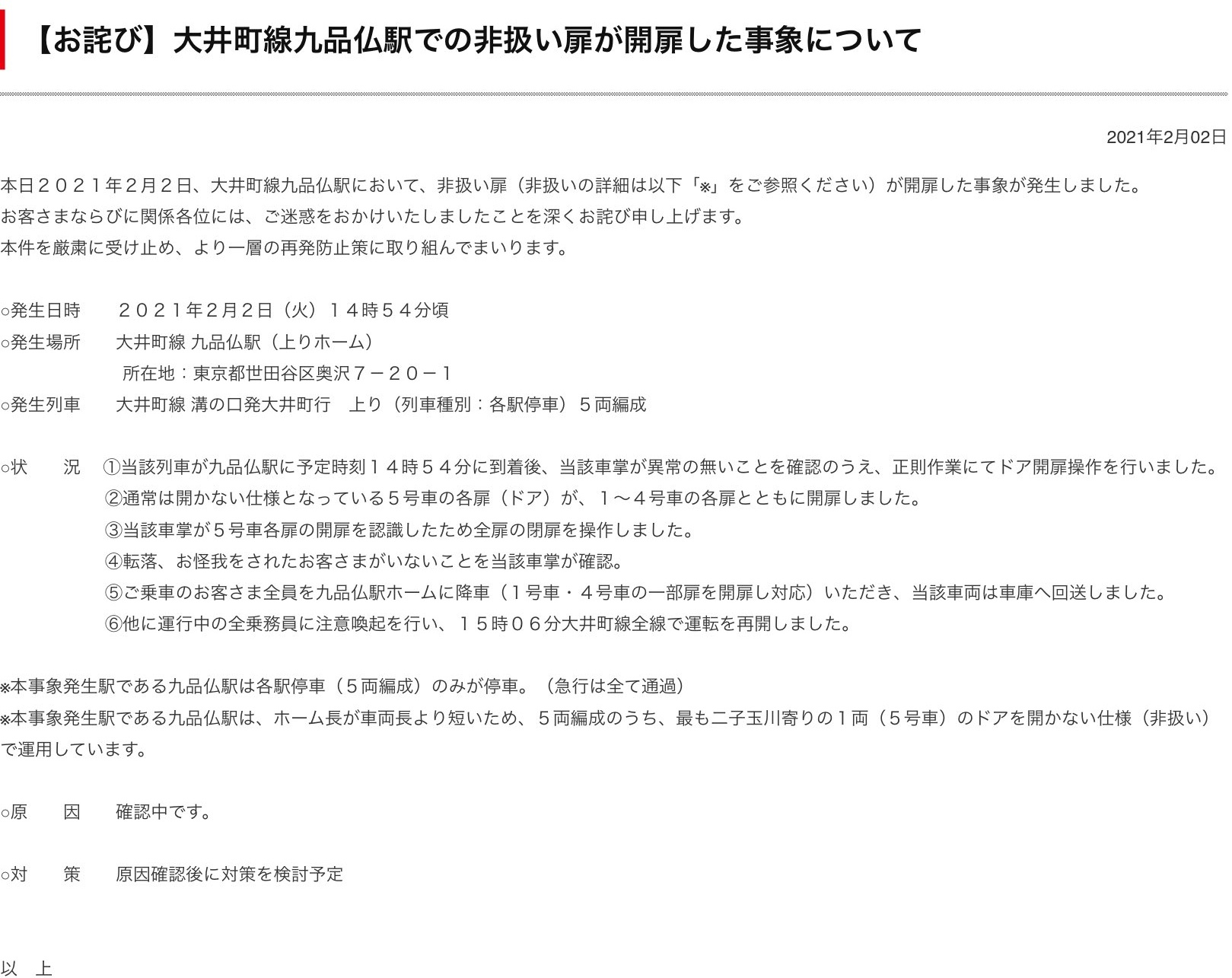 【原因不明】東急大井町線九品仏駅でドア故障 本来開いてはいけない箇所が開いてしまう