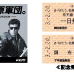 京王、国領駅の列車接近メロディーに記念乗車券発売「西部警察」「太陽にほえろ」を採用へ