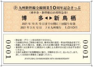 「九州新幹線全線開業 10 周年記念きっぷ」を発売