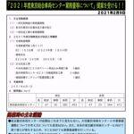 【墜落インバーター絶滅の危機】E233系ワンマン化工事 E231系国府津車24編成が機器更新