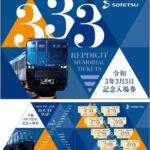 相鉄、令和3年3月3日記念入場券を発売