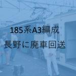 踊り子185系A3編成が長野に廃車回送開始