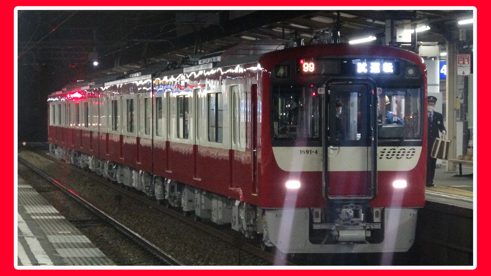 【京急】新1000形1890番台 1891編成の試運転が行われる