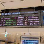 東北新幹線臨時ダイヤを3月25日まで実施するとJR東日本発表 通常の時刻表と違うので注意