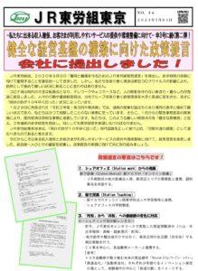 【JR東日本】215系延命計画 総武線新宿~千葉でグリーン車扱い 東京~東北・上越で非電化寝台列車