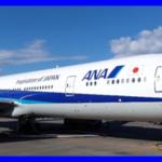 ANA国際線ファーストクラス・ビジネスクラス体験 羽田空港で3月31日㈬実施