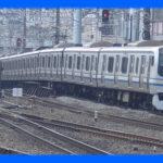 E217系 Y-49編成 長野へ配給輸送・廃車回送
