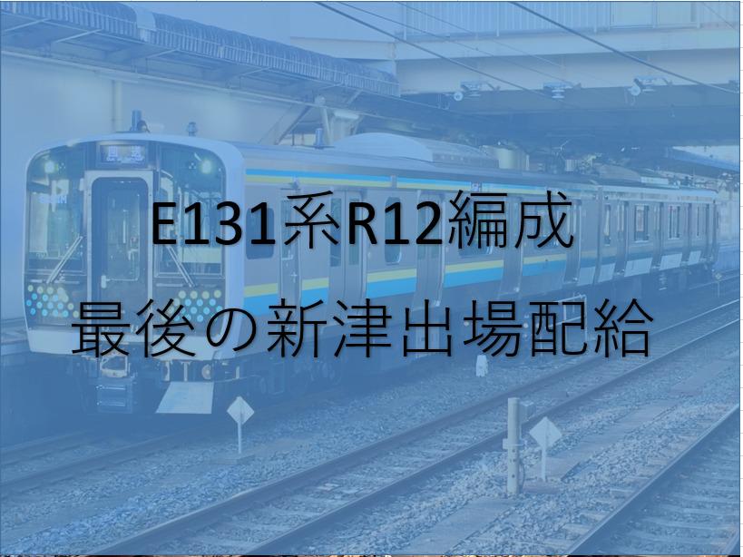 E131系80番台R12編成 千葉エリア向け最後の新津出場配給が行われる
