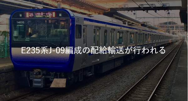 E235系横須賀・総武快速線向けJ-09編成が配給(新津~大船)