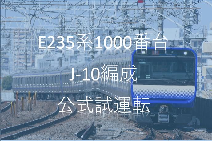 【新潟で横須賀線が走る】E235系1000番台J-10編成が公式試運転