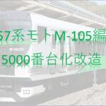E257系モトM-105編成が5000番台化 0番台の武田菱消滅か? 機器更新も実施