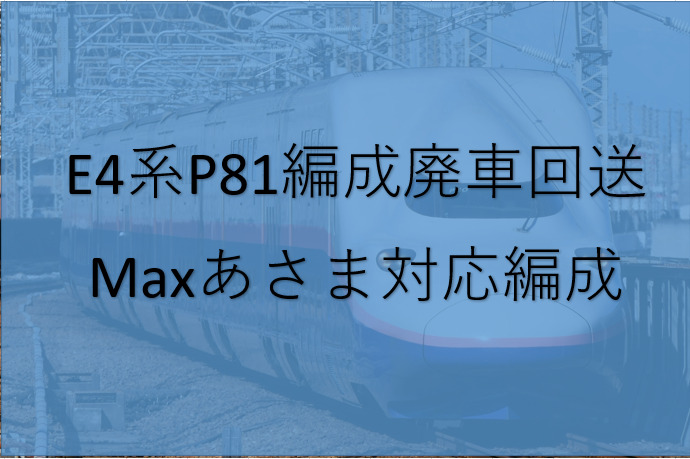 E4系P81編成「Maxあさま」対応 わずか17年で廃車