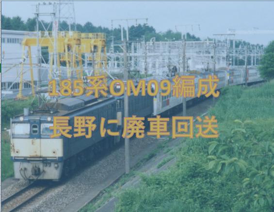 【撮り鉄対策で夜スジ?】185系OM09編成が廃車回送が行われる