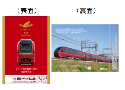 近鉄ひのとり1周年記念キャンペーン実施 「記念ロゴ」と記念グッズ発売