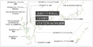 JR東日本、シェアオフィスが九州・沖縄エリアに展開へ JR九州ホテルと提携も