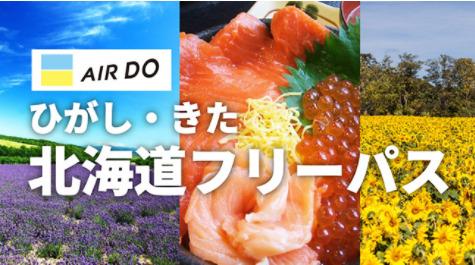 「AIRDOひがし北海道フリーパス」「AIRDOきた北海道フリーパス」を2021年も発売 JR北海道発表