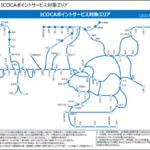【改悪も】JR西日本、普通回数券の発売終了 ICOCA対象エリアで