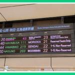 """『東北新幹線』「臨時」ダイヤ""""3月25日""""まで実施 発車時間に注意 JR東日本発表"""