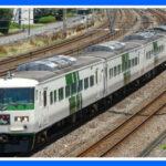 """国鉄""""185系"""" 『最終運行』 コロナ対策やマナーを呼びかけ JR東日本"""