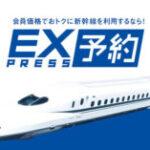 JR東海道新幹線「東京~大阪」など新幹線回数券2022年で終了へ